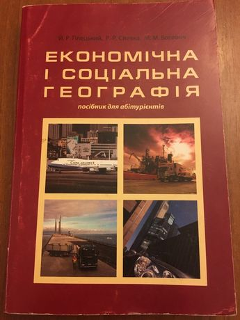 Економічна і соціальна географія посібник для абітурієнтів