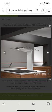 Дизайнерська витяжка на кухню airforce