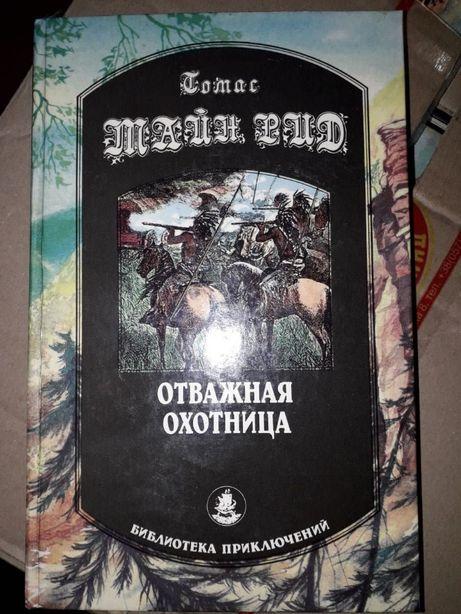 """Майн Рид """"Отважная охотница"""""""