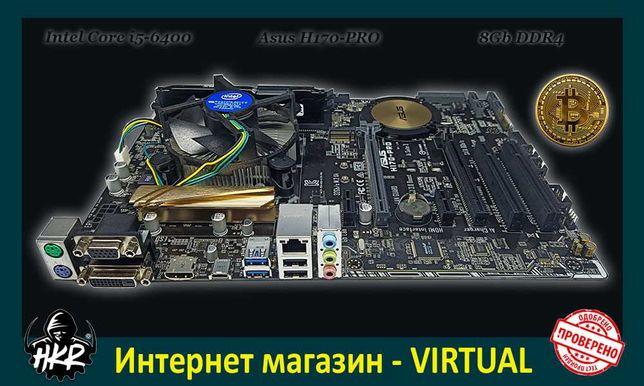 Комплект i5-6400 | Asus H170-PRO | DDR4 8Gb | ATX | s.1151 (майнинг)