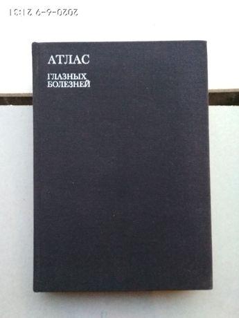 Атлас очних хвороб Под ред.Пучковської 1981