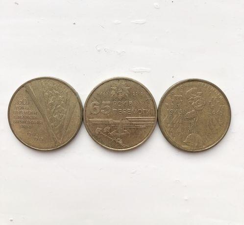1 гривна 60,65 и 70 лет победы