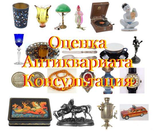 Антиквариат оценка консультация СССР часы значки монеты статуэтки фото