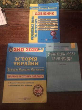 Книжки для підготовки ЗНО