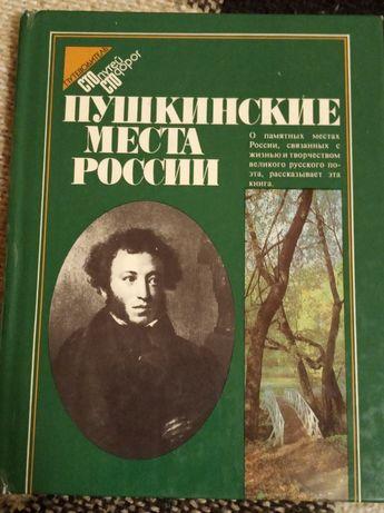 Пушкинские места России