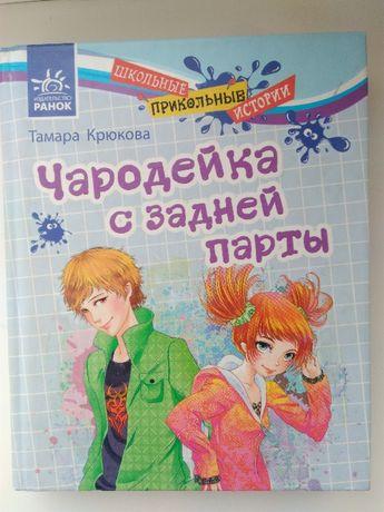 "Книга ""Чародейка с задней парты"" Тамара Крюкова"