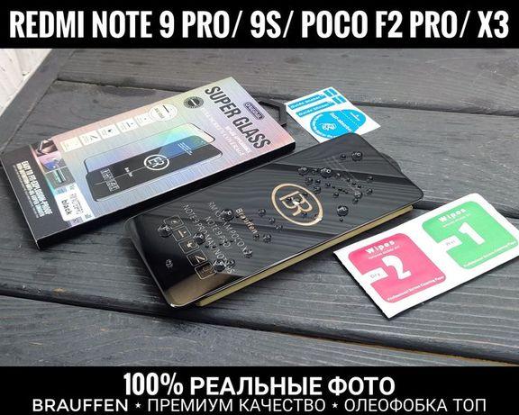 Лучшее стекло на Xiaomi Poco X3 Pro NFC. Фирма Brauffen. Прочное