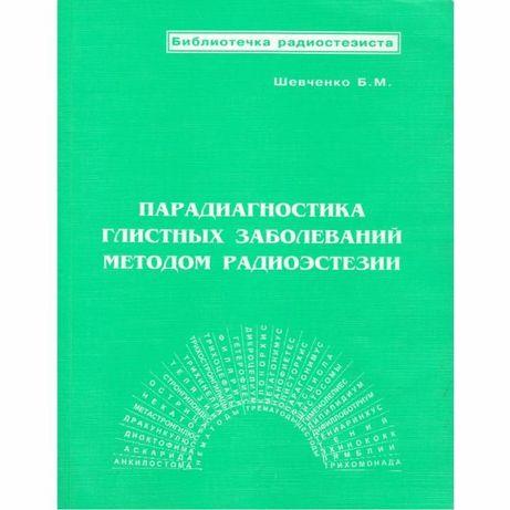 """Книга """"Парадиагностика глистных заболеваний методом радиоэстезии""""."""
