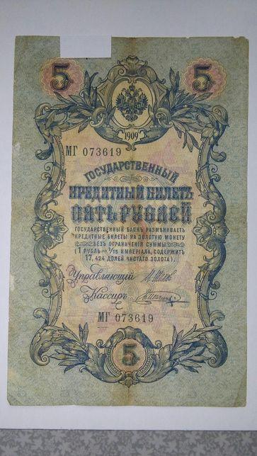 Пять рублей 1909г.