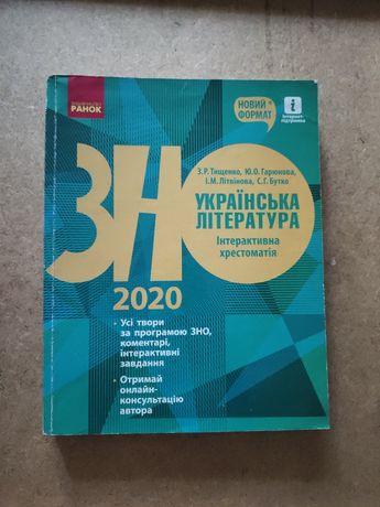 Украинская хрестоматия 2020