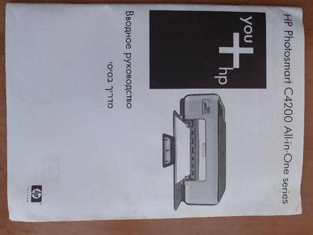 Предлагаю Hewleet-Packard 3 in 1 (принтер\сканер\ксерокс)