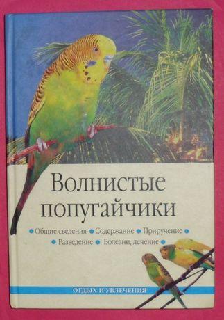 """Книга """"Волнистые попугайчики"""""""