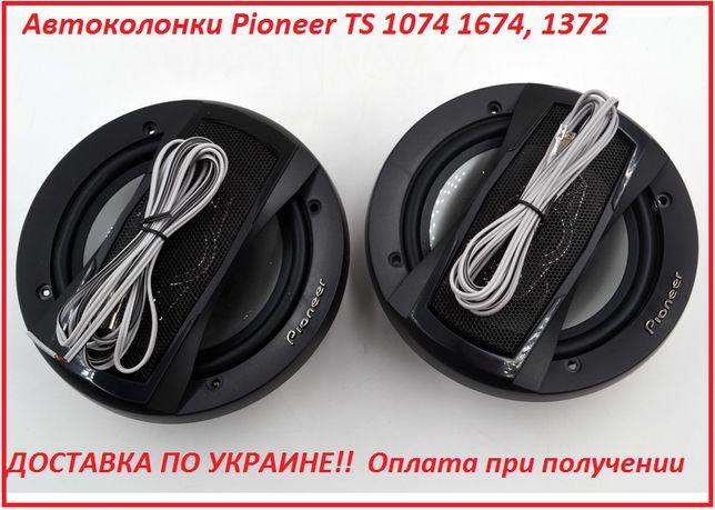 Колонки 1674 1374 1074 Pioneer динами для автомобиля