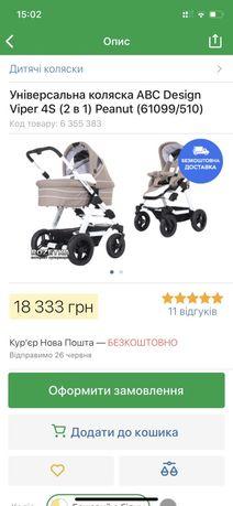 Детская коляска ABC Design Viper 4S (коляска 2 в 1)