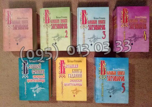 Большие книги заговоров Натальи Степановой *(Комплект 7 книг)