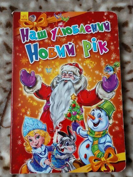 Книга дитяча Наш улюблений Новий рік: новорічні історії. Вид-во Ранок