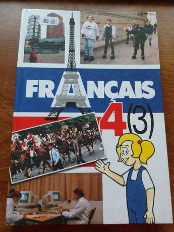французский язык книга для детей чумак