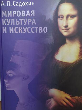 """""""Мировая культура и искусство"""" Книга о искусстве, живописи,архитектуре"""