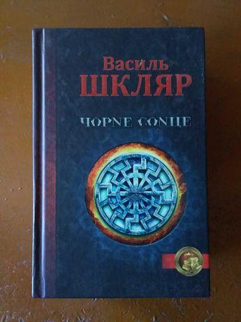 """""""Чорне сонце"""" Василь Шкляр"""