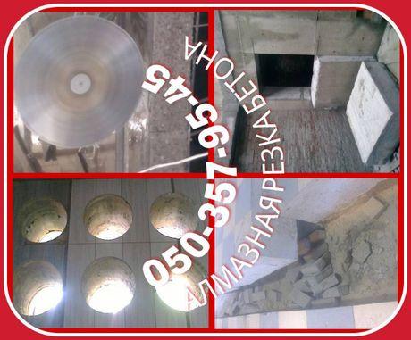 Алмазная сверление бетона, !резка без пыли. Різка бетону демонтаж