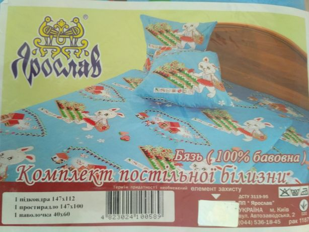 Новый комплект постельного белья детский ТМ ''Ярослав''