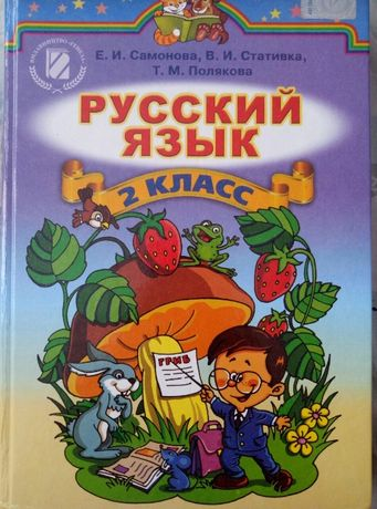 Учебник Русский язык 2 класс Самонова Е.И. Стативка В.И., Полякова Т.М