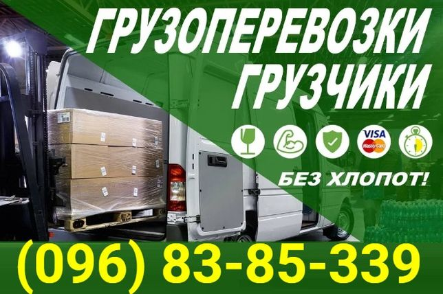 Грузоперевозки перевезення домашний переезд доставка такси грузчики