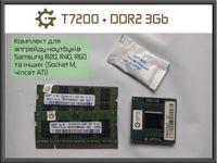 Процессор 2x2GHz T7200 и DDR2 3гб Апгрейд ноутбука Samsung R20 R40 R60