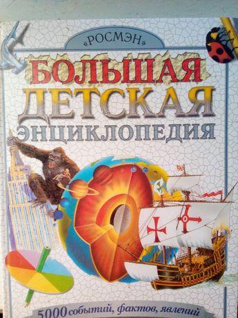 Детская большая энциклопедия,очень познавательная.