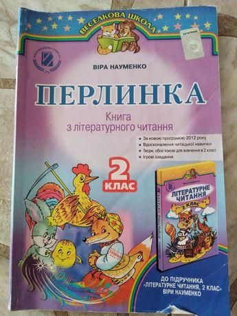 Комплект для літературного читання 2 клас