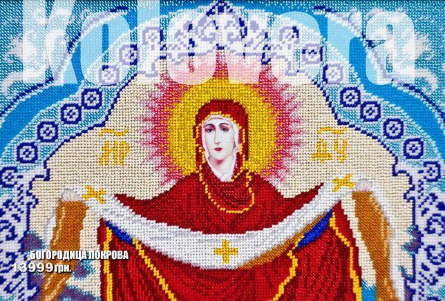 Икона/картина/подарок. Богородица Покрова. вышита бисером.