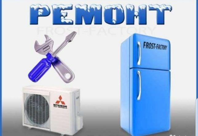Ремонт холодильников морозильных камер стиральных машин