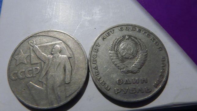 рубль 50 лет советской власти