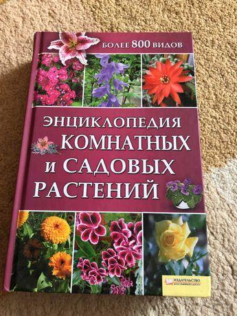 Книга комнатних и садових растений