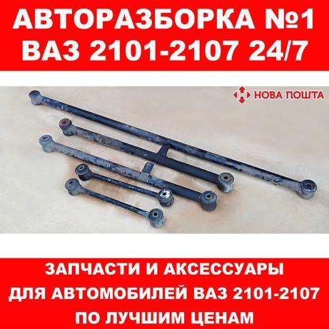 Реактивные тяги(5шт) для ВАЗ 2101-2107(отличное состояние)