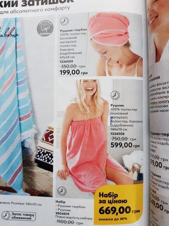 Набор полотенце + полотенце тюрбан