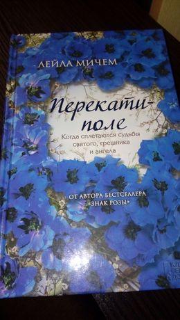 Книга роман б.у.