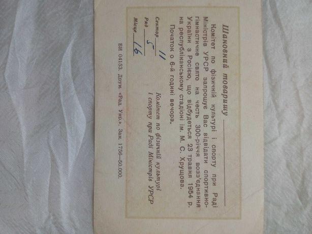 Пригласительный билет на стадион м,с, хрущева