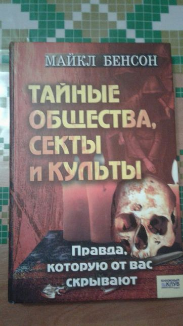 Книга-Тайные общества,секты и культы.