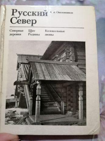 Русский север, А. В. Ополовников