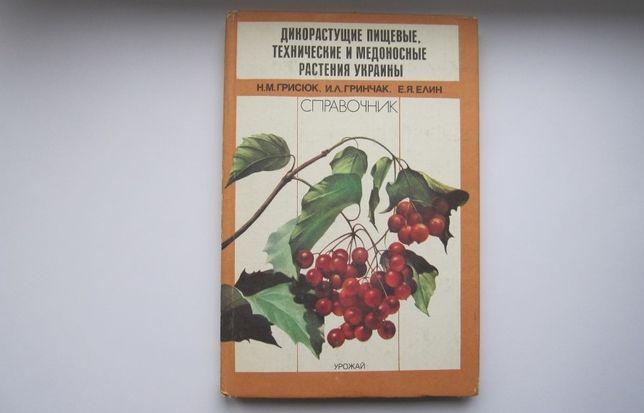 Справочник о растениях книга о дикорастущих пищевых,технических и мед