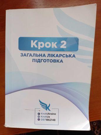 Книга крок для студентів