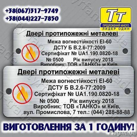 Маркировочная табличка на противопожарную дверь. Изготовление за 1 час
