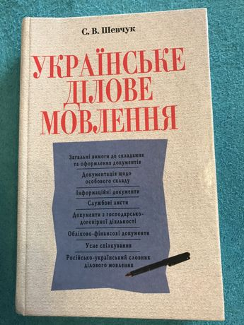 Українське ділове мовлення. Підручник. Шевчук С.В.