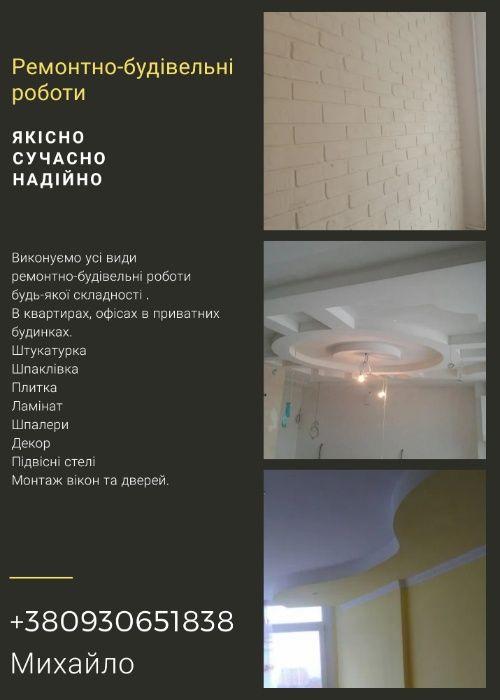 Всі види ремонтно-будівельних робіт Червоноград - изображение 1