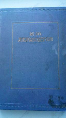 Лермонтов 1953 г.