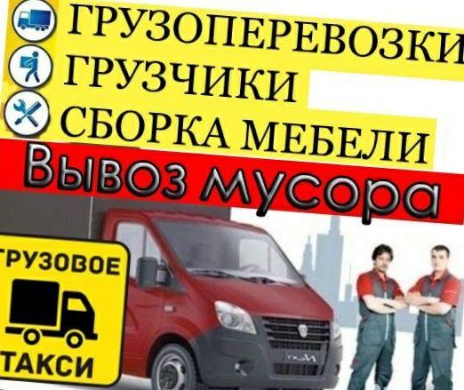 Левый берег Грузоперевозки Газель Грузчики доставка грузов