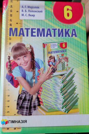 учебник Математика 6 класс Мерзляк А.Г., Полонский В.Б., Якир М.С.