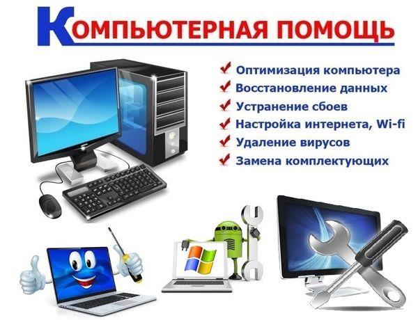 Ремонт, чистка компьютеров и ноутбуков. Установка Windows