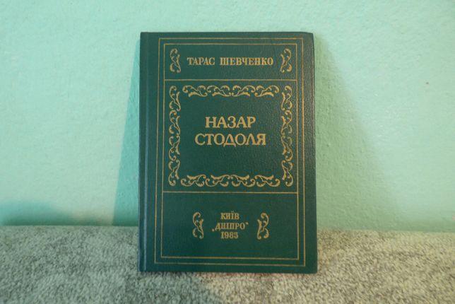книги видавництва 1985 року